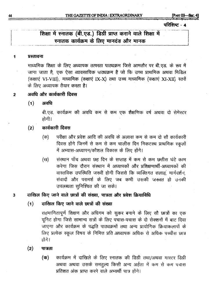 B.Ed. regulation Appendix 4 (b.ed.) (hindi)