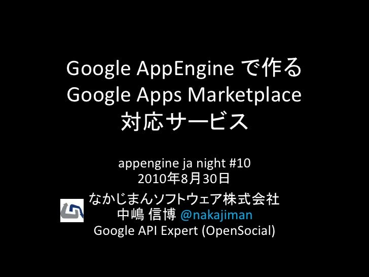 appengine ja night #10 Google AppEngine で作る Google Apps Marketplace 対応サービス