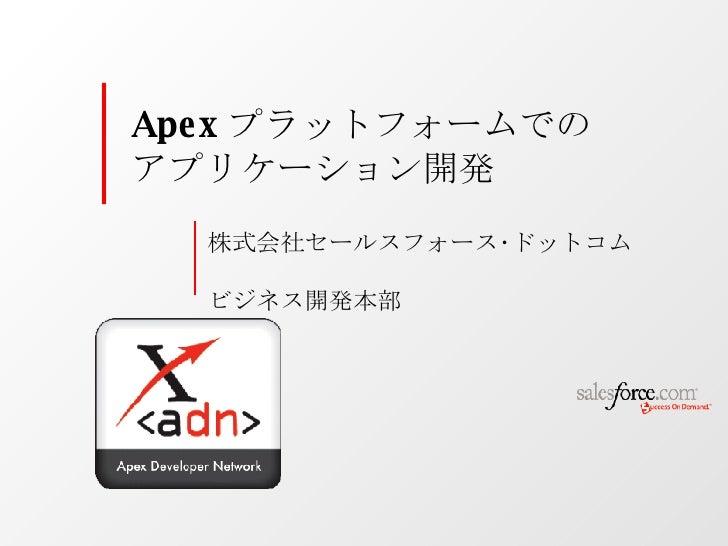 株式会社セールスフォース・ドットコム  ビジネス開発本部 Apex プラットフォームでの アプリケーション開発