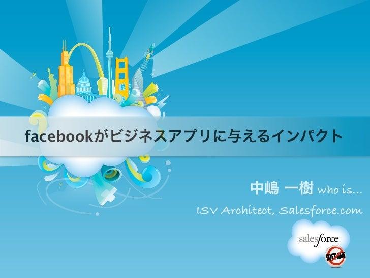 App exchange conference   facebookがビジネスアプリに与えるインパクト