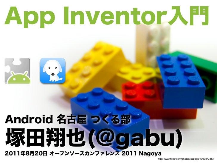 OSCNagoya 2011「App inventor入門」