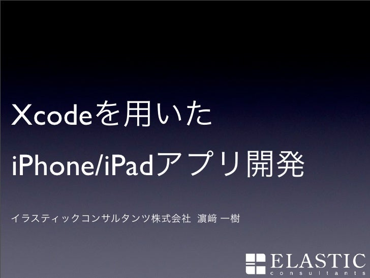 Xcodeを用いた iPhone/iPadアプリ開発