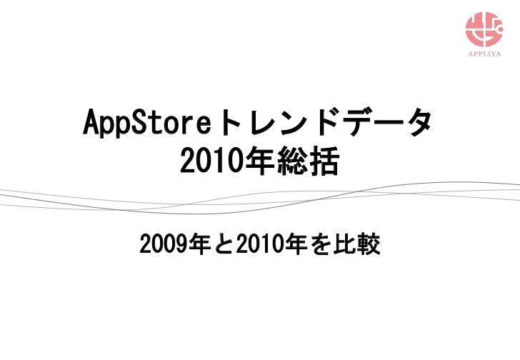 AppStoreトレンドデータ      2010年総括  2009年と2010年を比較