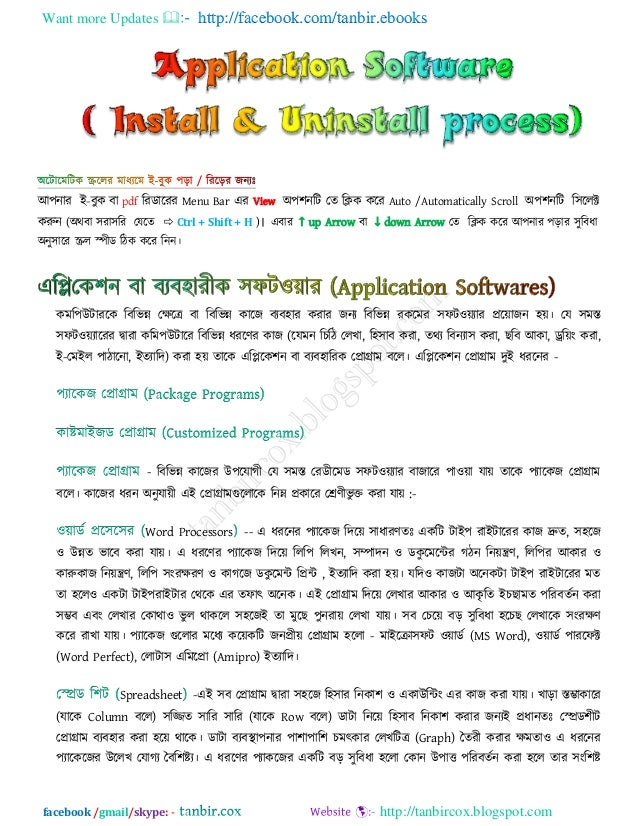 Application software( install & uninstall process)   by tanbircox