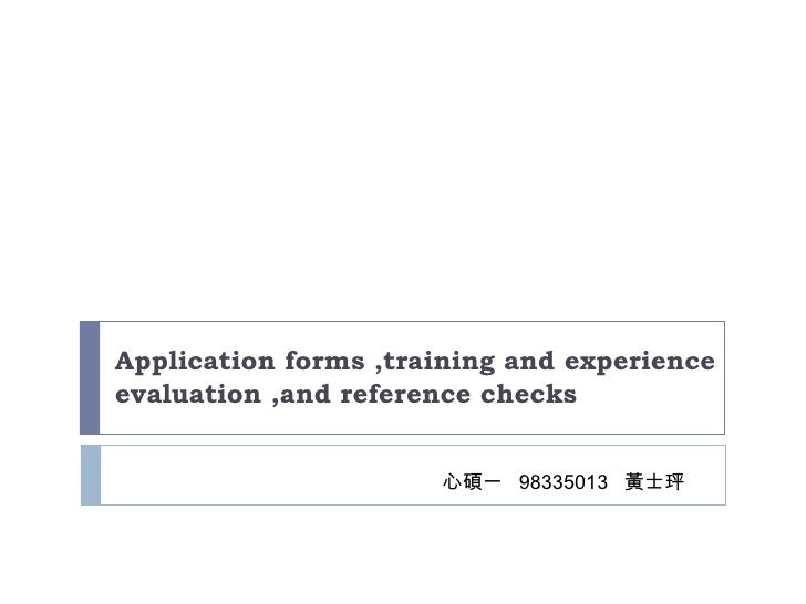 Application forms ,training and experience evaluation ,and reference checks 心碩一  98335013  黃士玶