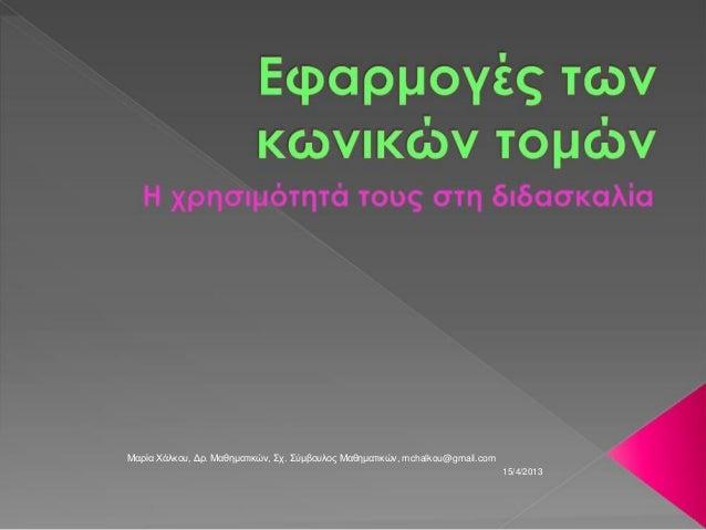 Μαρία Χάλκου, Δρ. Μαθηματικών, Σχ. Σύμβουλος Μαθηματικών, mchalkou@gmail.com 15/4/2013