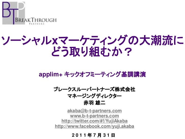 applim+キックオフミーティング基調講演「ソーシャルxマーケティングの大潮流にどう取り組むか?」