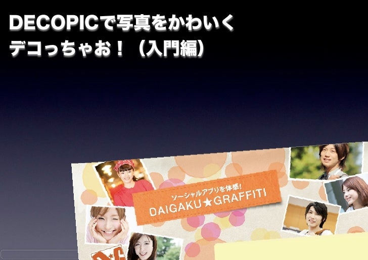 DECOPICで写真をかわいくデコっちゃお!(入門編)        (c) 2011 Communityfactory Inc. All rights reserved.