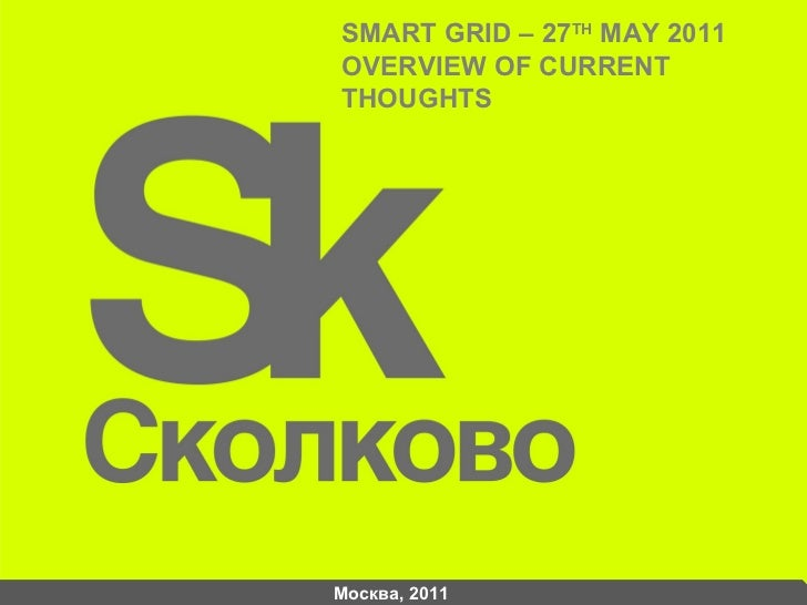 Москва, 2011 SMART GRID – 27 TH  MAY 2011 OVERVIEW OF CURRENT THOUGHTS