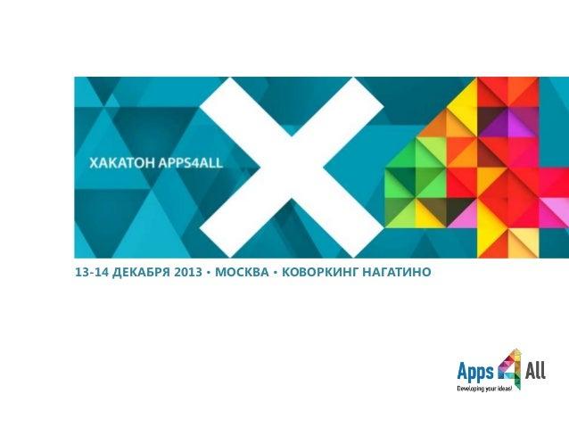 Презентация хакатона Apps4All 13-14 декабря 2013