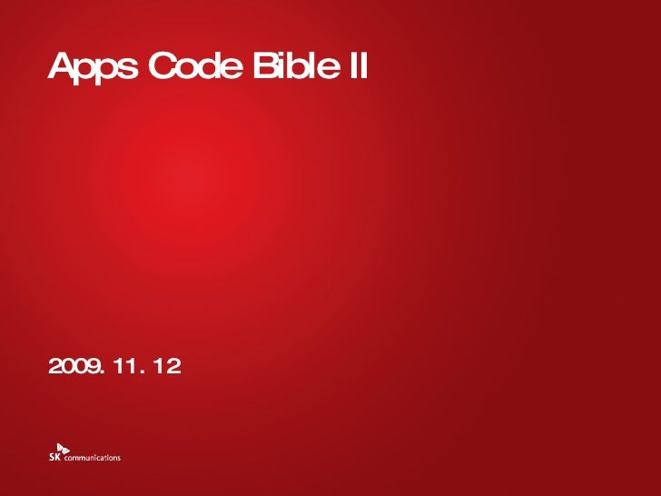 Apps Code Bible II_제2회 Hello, Dev.Square 개발자 세미나 발표자료