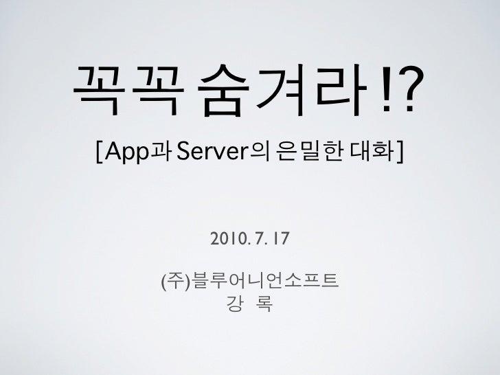 App과 Server의 은밀한 대화