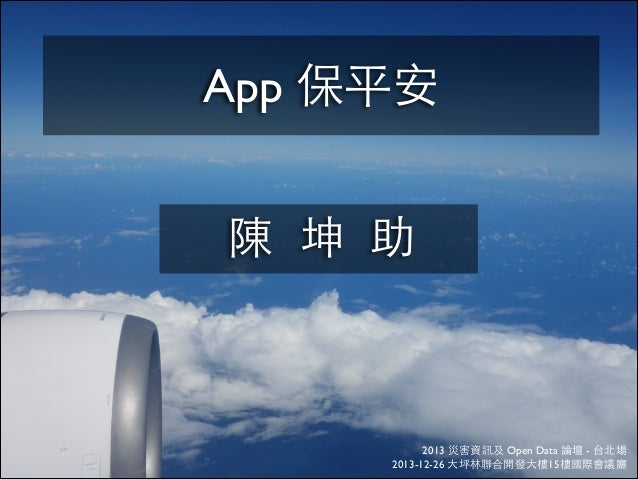 App保平安