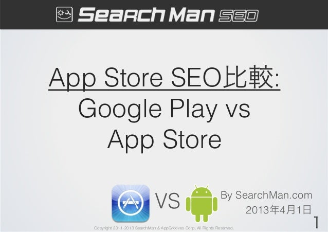App Store SEO比較:  Google Play vs    App Store                                                                 By SearchMan...