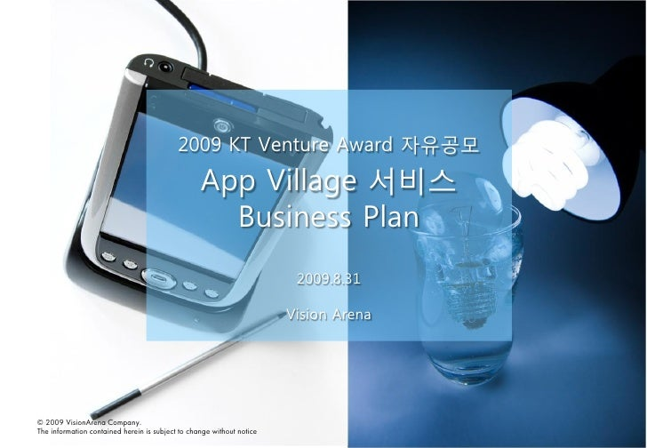 2009 KT Venture Award 자유공모                                                   App Village 서비스                              ...