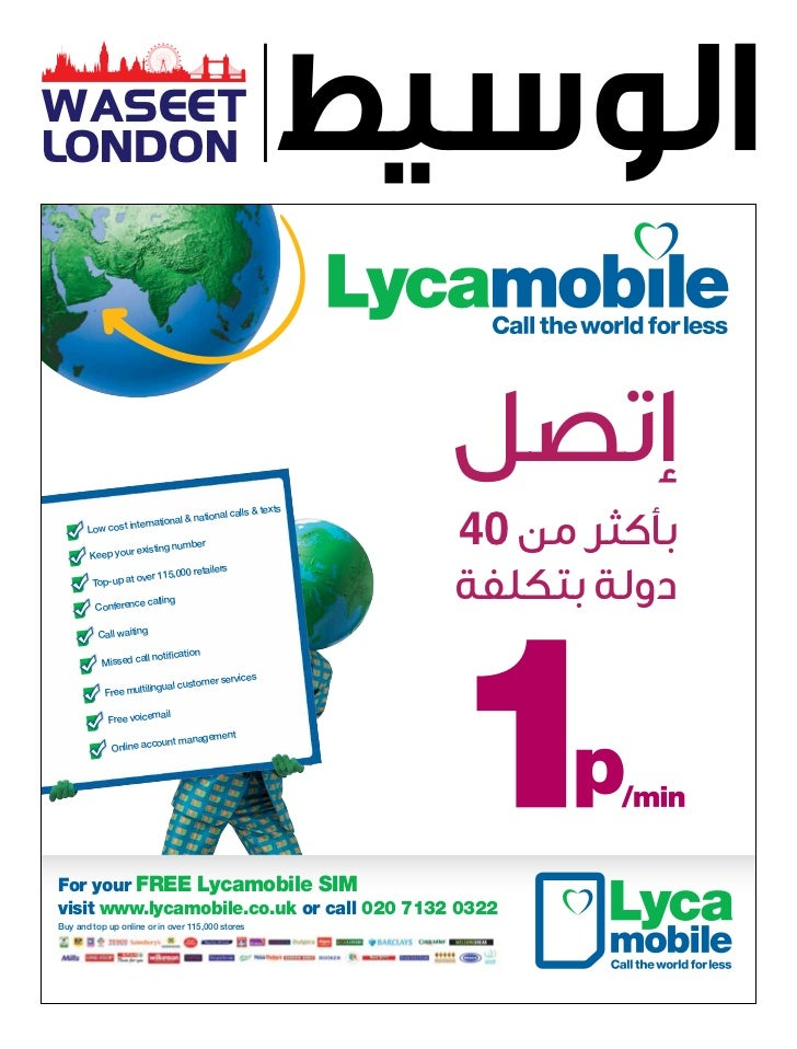 WASEETLONDON                                                           إتصل       Low cost in       Keep your           ...
