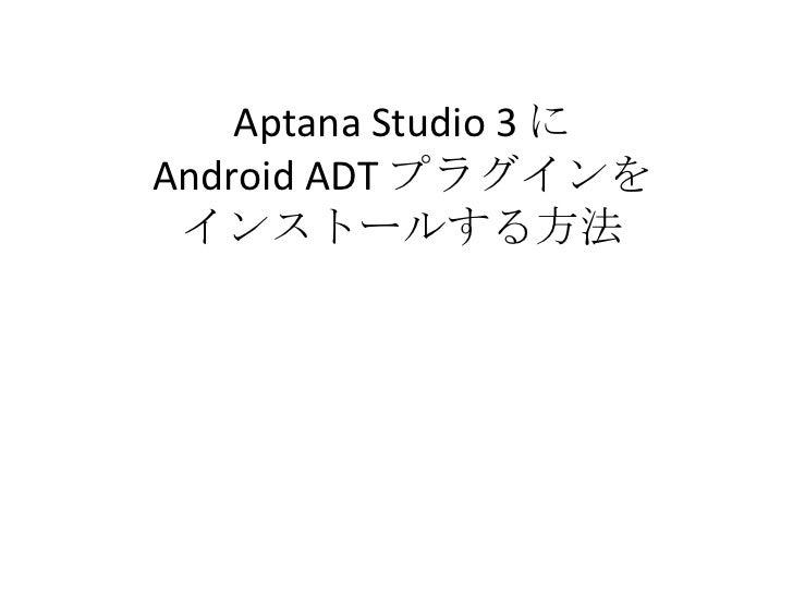 Aptana Studio3にAndroid ADTプラグインをインストールするまでの手順