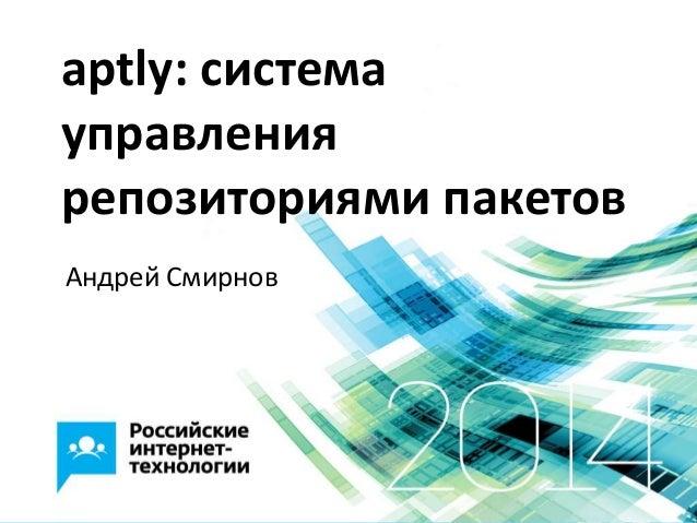 aptly: система управления репозиториями пакетов (РИТ-2014)