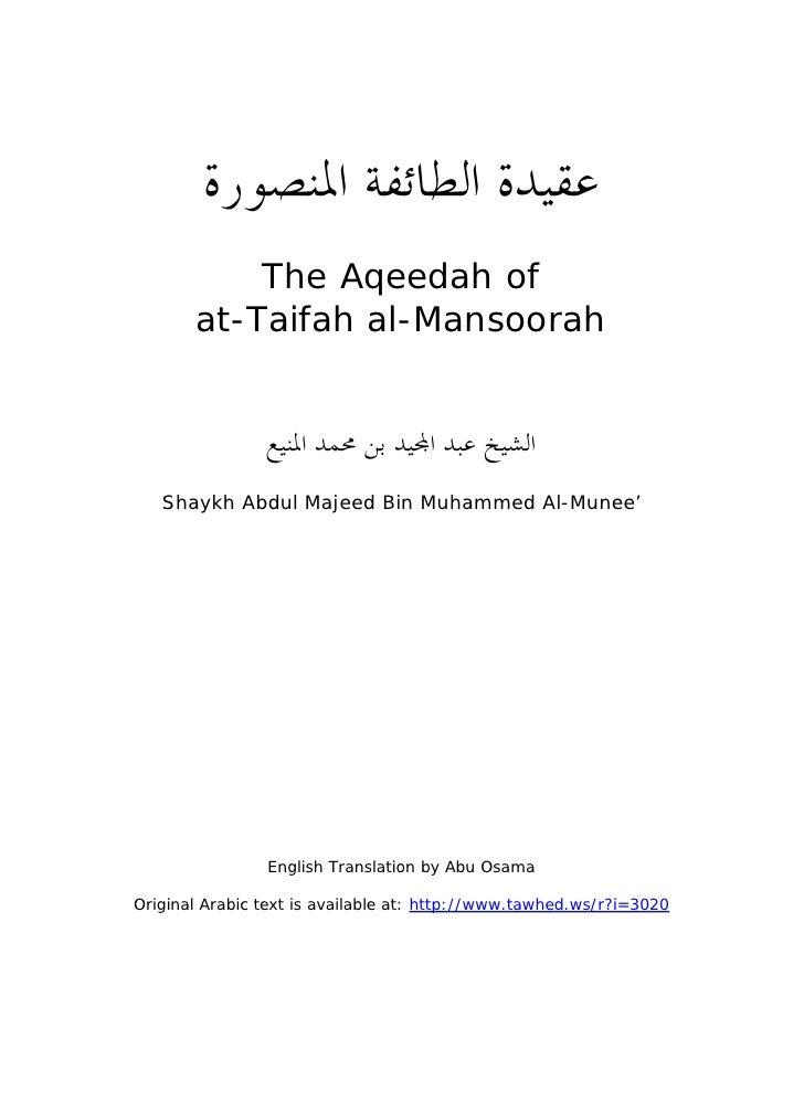 Aqeedah Of At Taaifah Al Mansoora