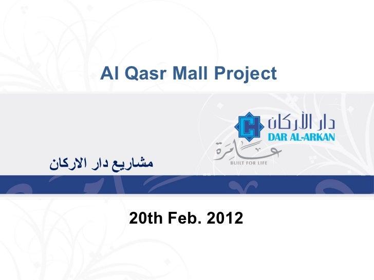 Al Qasr Mall Projectمشاريع دار الركان             20th Feb. 2012