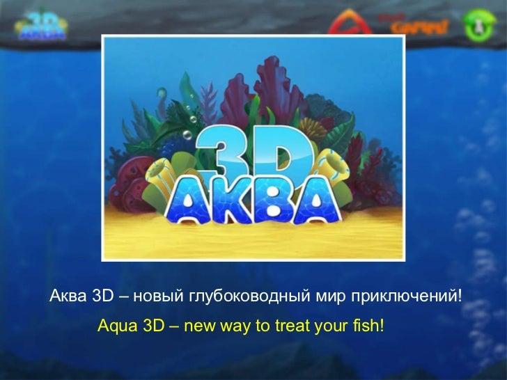 Aqua 3D – new way to treat your fish! Аква 3 D –  новый глубоководный мир приключений!