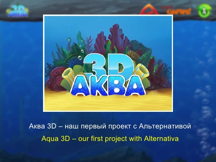 Aqua 3D — our first project with Alternativa