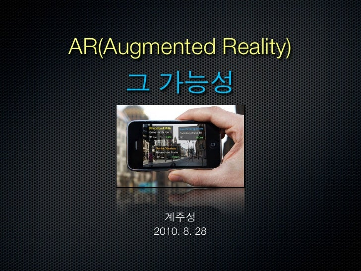 AR(Augmented Reality)        	              2010. 8. 28