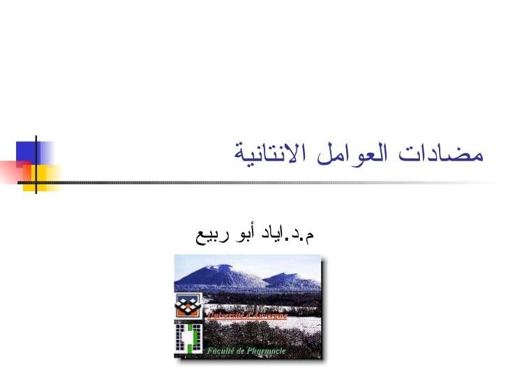 مضادات العوامل الانتانية م.د.اياد أبو ربيع