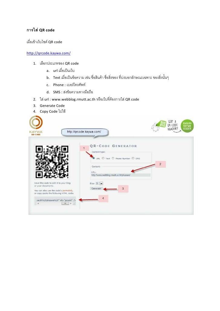 การใส QRcodeเมื่อเขาเว็บไซต QRcodehttp://qrcode.kaywa.com/    1.   เลือกประเภทของ QRcode              a. urlเมื...