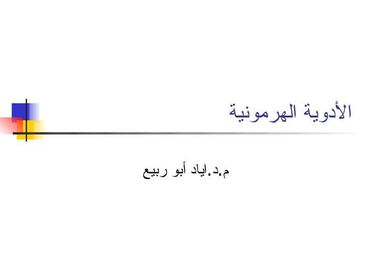 الأدوية الهرمونية م.د.اياد أبو ربيع