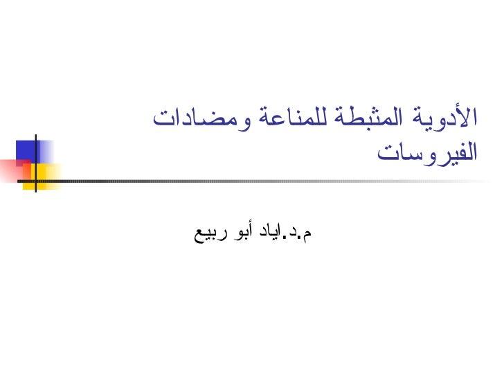 الأدوية المثبطة للمناعة ومضادات الفيروسات م.د.اياد أبو ربيع