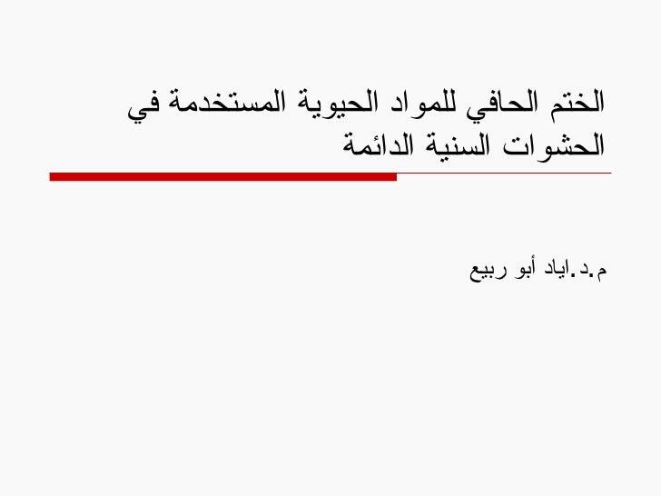 الختم الحافي للمواد الحيوية المستخدمة في الحشوات السنية الدائمة م.د.اياد أبو ربيع