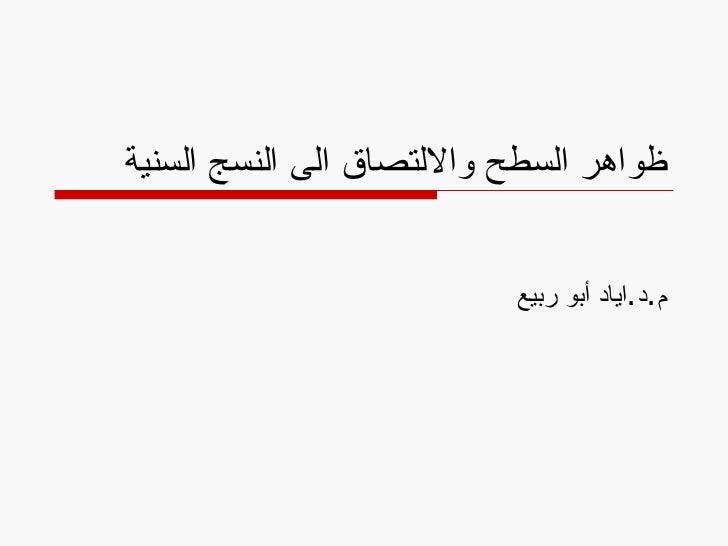 ظواهر السطح والالتصاق الى النسج السنية م.د.اياد أبو ربيع