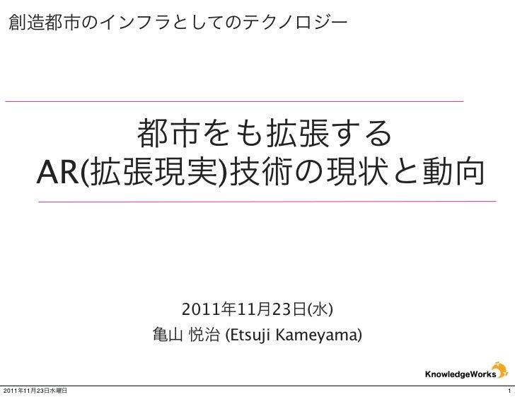 AR(      )                  2011 11 23 ( )                      (Etsuji Kameyama)2011   11   23                            1