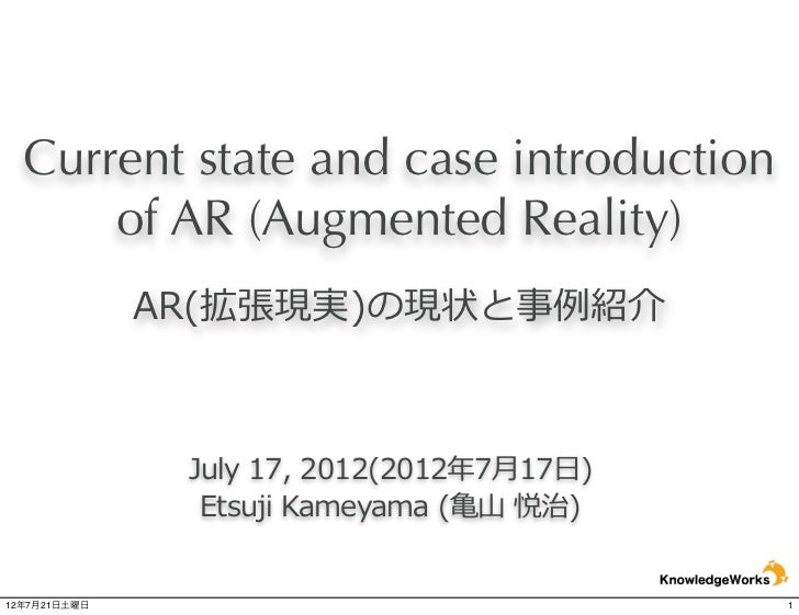 Current state and case introduction      of AR (Augmented Reality)              AR(拡張現実)の現状と事例例紹介               July 17,...