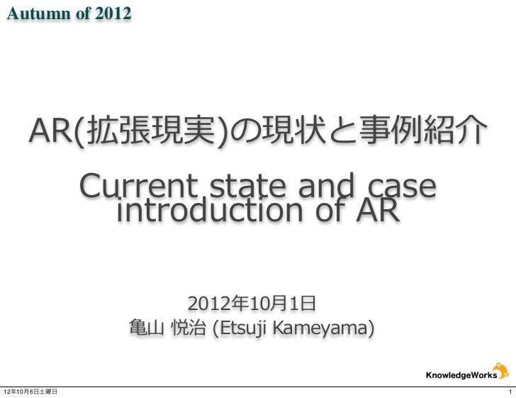 Current state and case introducation of AR (Autumn of 2012)- 拡張現実の現状と事例紹介
