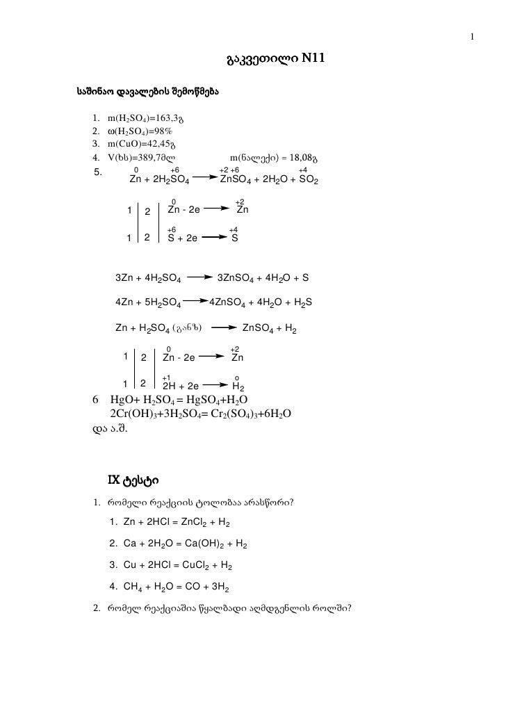 1                                    გაკვეთილი N11საშინაო დავალების შემოწმება  1.   m(H2SO4)=163,3გ  2.   ω(H2SO4)=98%  3....