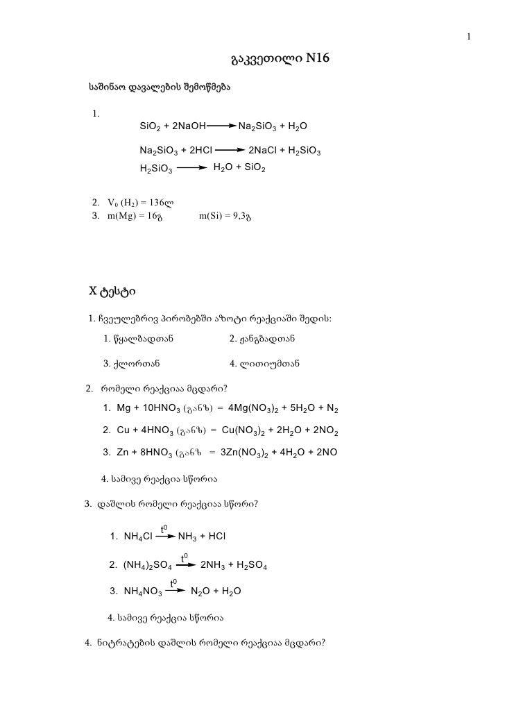 1                                           გაკვეთილი N16საშინაო დავალების შემოწმება 1.             SiO2 + 2NaOH          ...