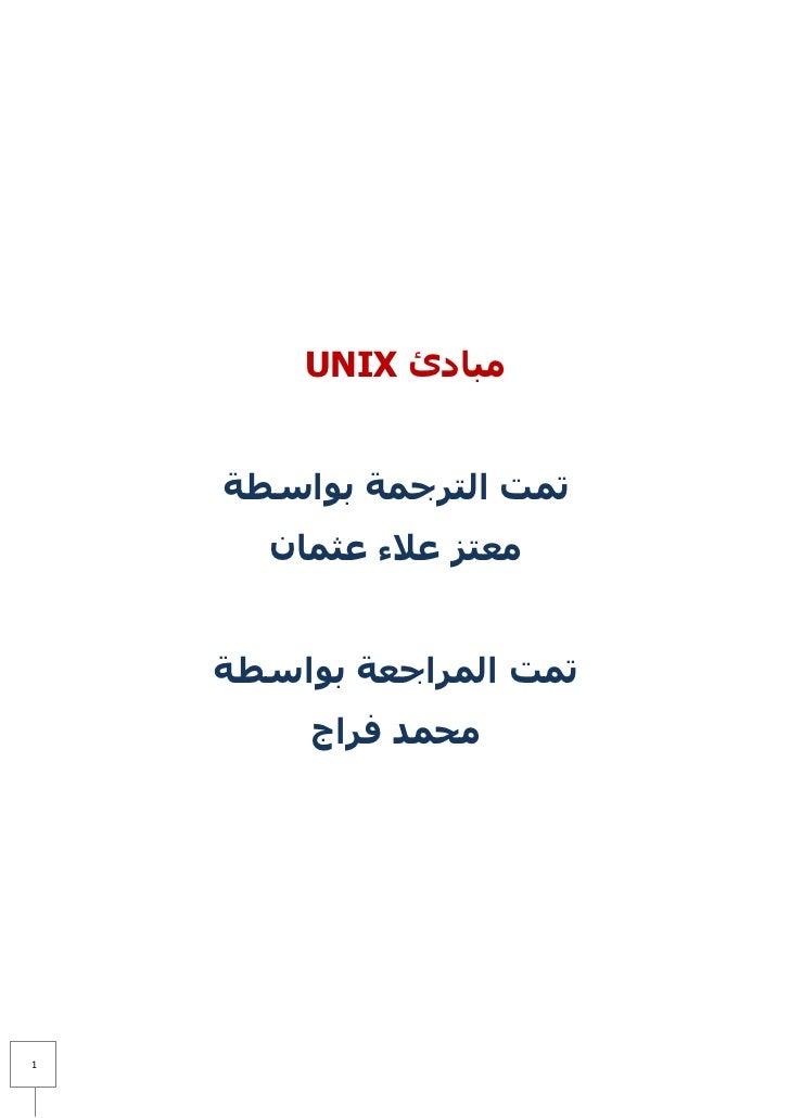 [ArabBSD] Unix Basics