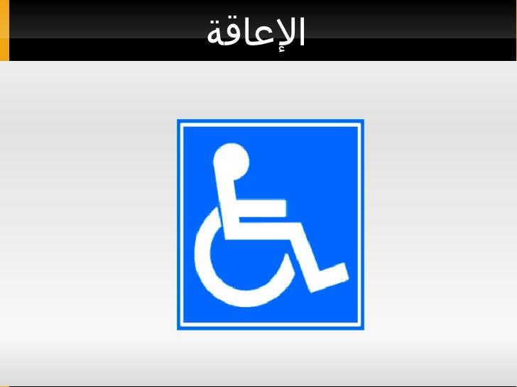 الإعاقة
