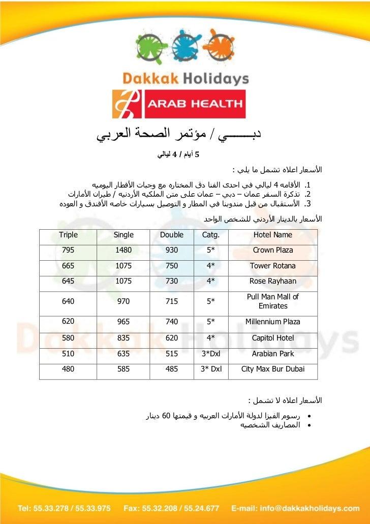دبـــــــي / مؤتمر الصحة العربي                              5 أيام / 4 ليالي                                         ...