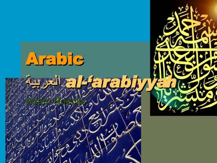Arabic العربية   al-'arabiyyah    Adam Roecks