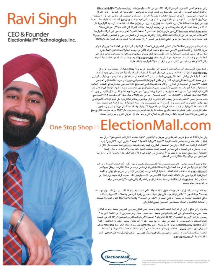 رافً سٌنغ هو المدٌر التنفٌذي و المإسس لشركة الكشـــــن مول تكنــــــولوجٌز، إنك ,ElectionMall™ Technologies        ....