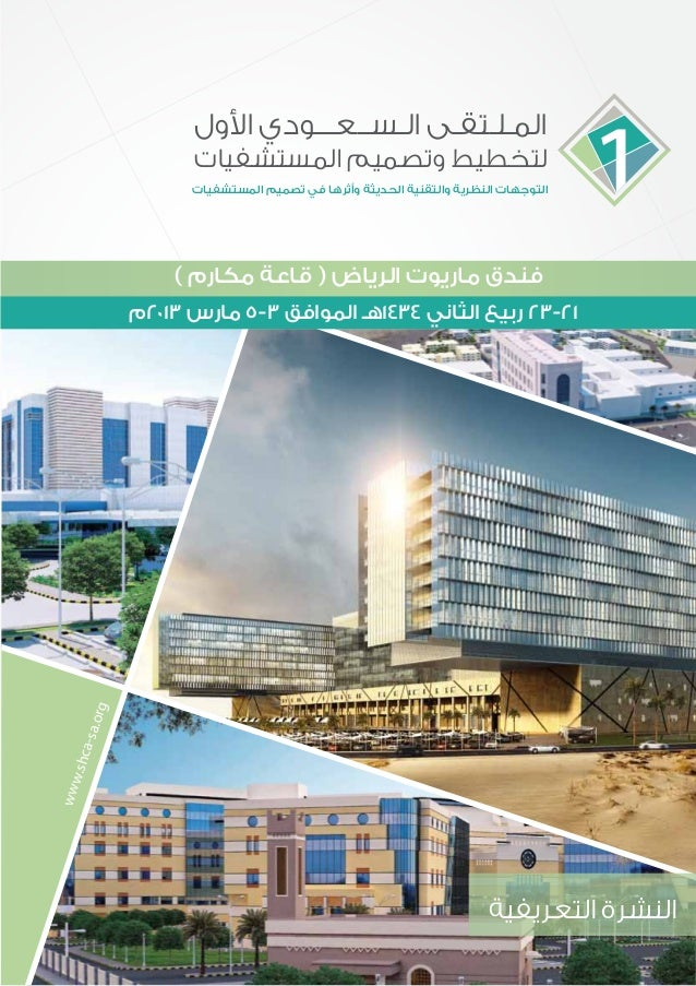 Arabic single page-shca-forum brochure