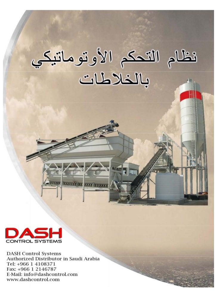 Arabic automation batch plant brochure