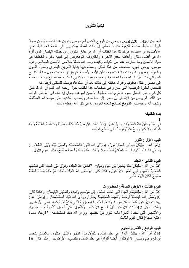 Arabic bible book of life old testament genesis