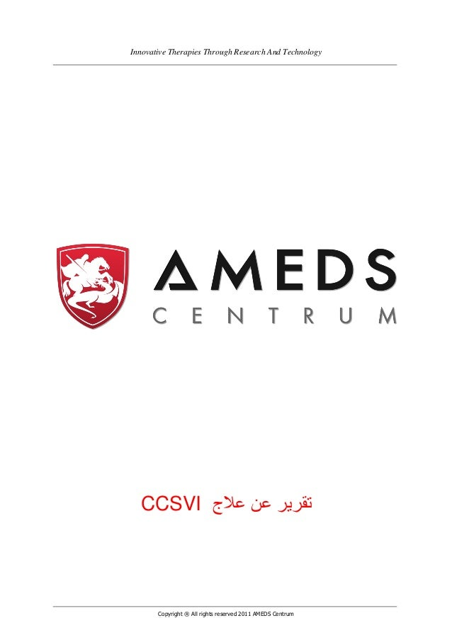 Innovative Therapies Through Research And Technology  CCSVI تقرٌر عن عالج       Copyright ® All rights reserved 2011 AME...