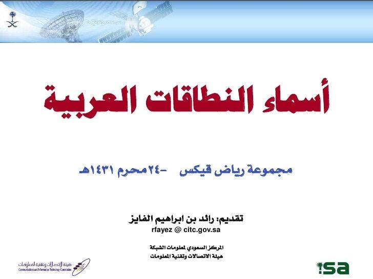 أسماء النطاقات العربية