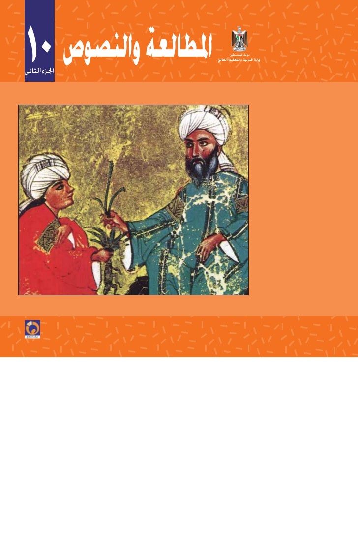 Arabic literature g10_2