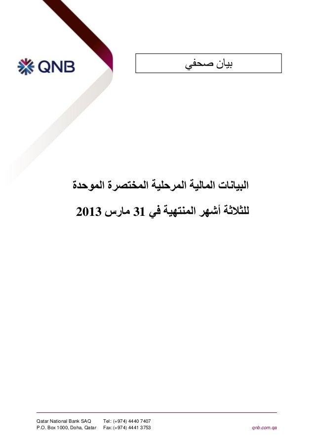 Arabic  press release   march 2013